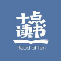 十点读书程序