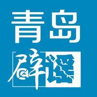 青岛网络辟谣平台