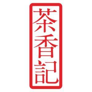 茶香记商城