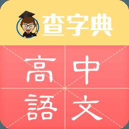 查字典高中语文