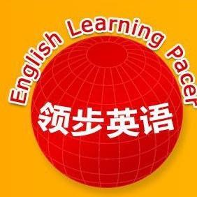 领步英语平台