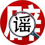 济宁市全媒体辟谣平台