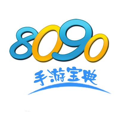 8090手游宝典