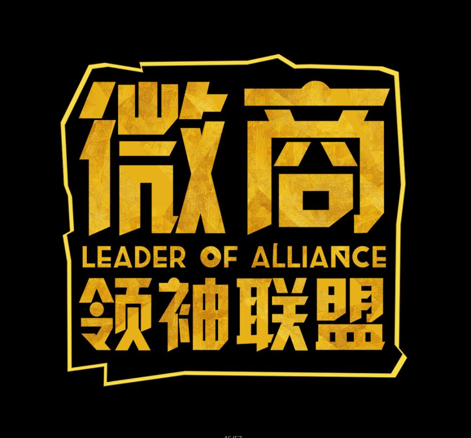 思埠领袖联盟